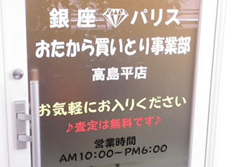 銀座パリス 高島平店