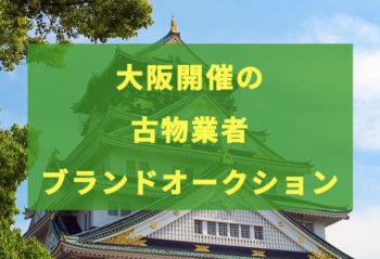 大阪開催の古物業者オークション