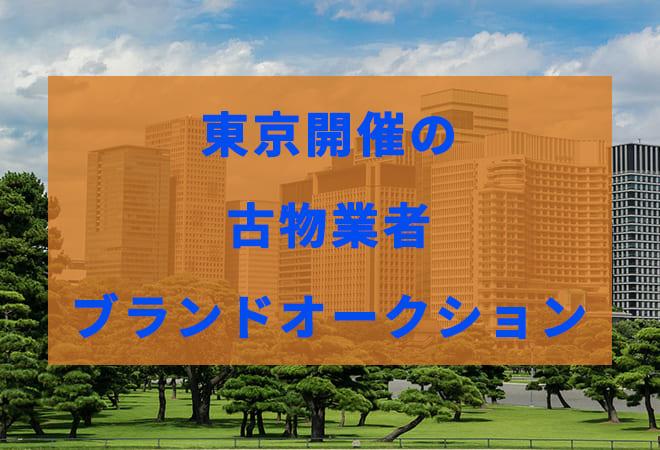 東京開催の古物業者オークション